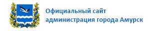Сайт администрации г.Амурска
